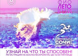 Морская ракушка - ульрафиоЛЕТОвый Контрольный забег 30 июля 2017 г.
