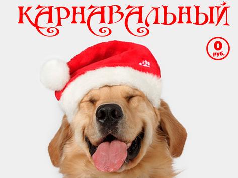 Карнавальный - Контрольный забег Сочи 31 декабря 2017 г.