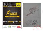Логотип для Sochicheckpoint