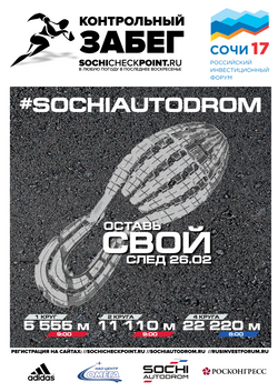 Контрольный забег - #Sochiautodrom