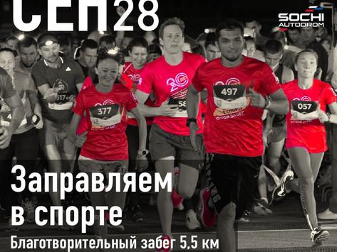 2019 09 28 Заправляем в спорте (5,5 км)