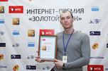 """Премия """"Золотой клик"""""""