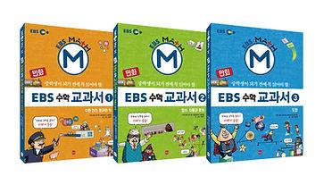 11 EBS 수학 교과서.jpg