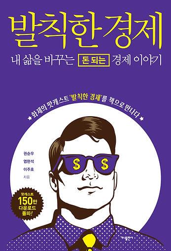 11.발칙한경제_평면.jpg