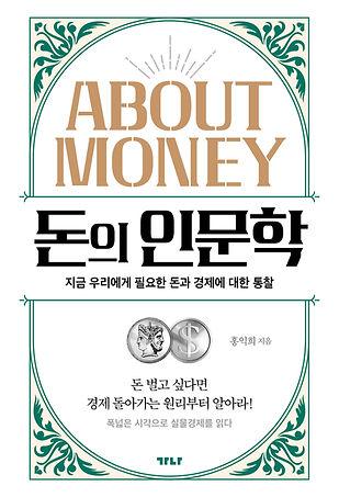 돈의인문학_평면.jpg