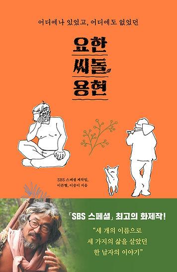 요한씨돌용현_평면.jpg