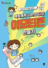 뚝딱뚝딱 나만의 감정 이모티콘 만들기_평면.jpg