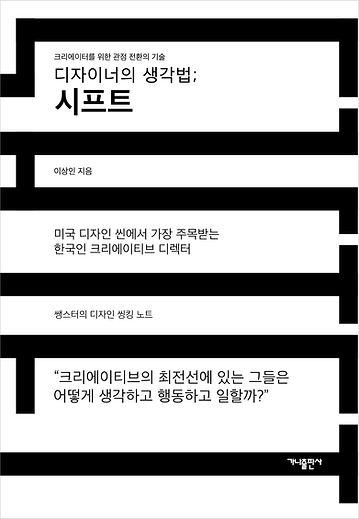 디자이너의생각법_평면.jpg
