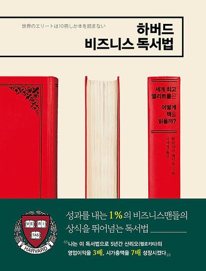 14.하버드독서법_평면.jpg