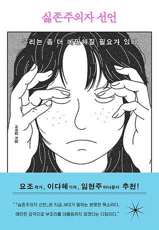 싫존주의자선언_평면.jpg