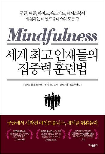 08.세계최고의인재의집중력_평면.jpg