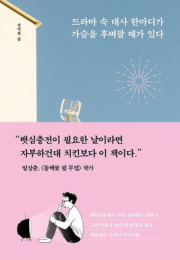 드라마속 대사한마디가_평면.jpg
