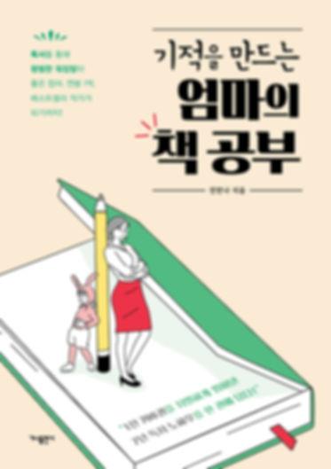 엄마의책공부_평면.jpg