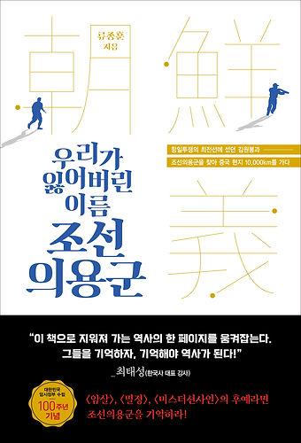 04.조선의용군_평면(라인).jpg