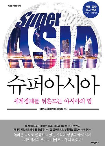 12.슈퍼아시아_평면.jpg