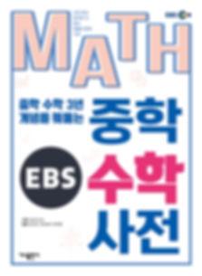 13 EBS중학사전.jpg