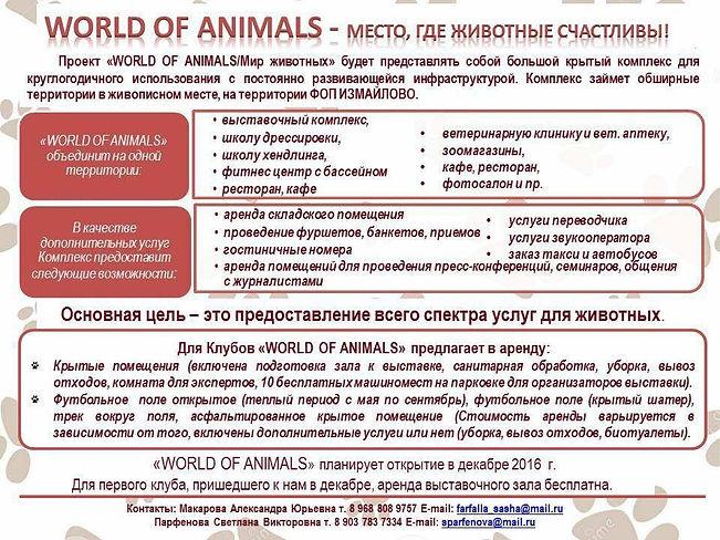 word of animals