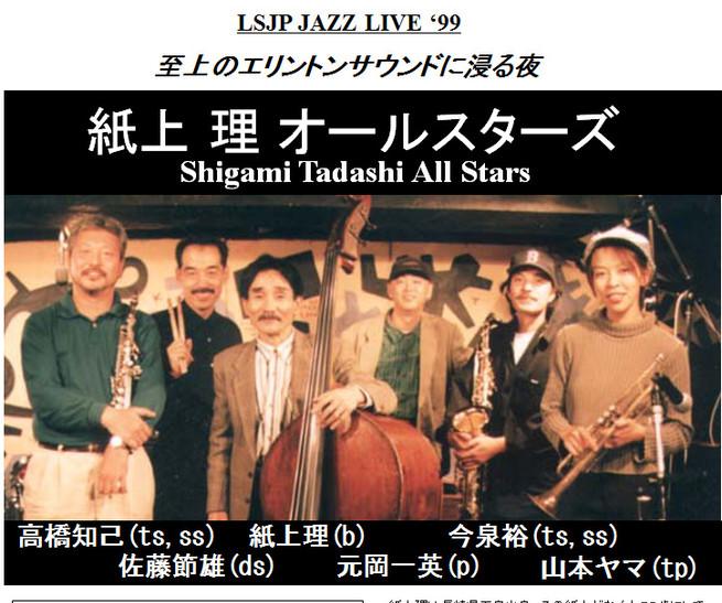 990421shigami6.jpg