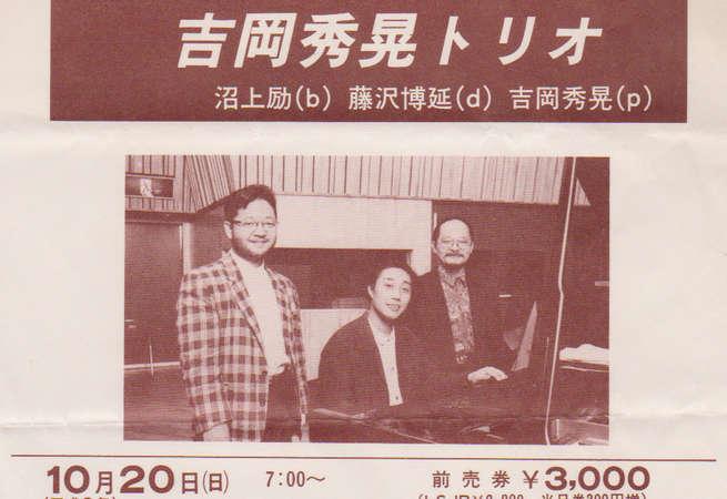 911020yoshioka3.jpg