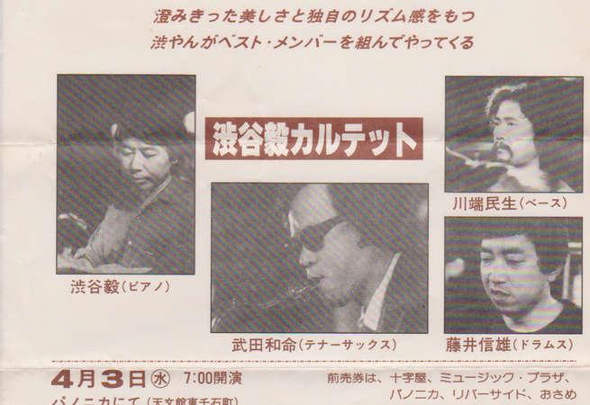 8e0403shibuya4.jpg