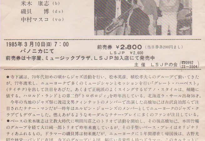 850310terashita5.jpg