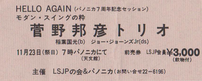 tck8esugano3.jpg