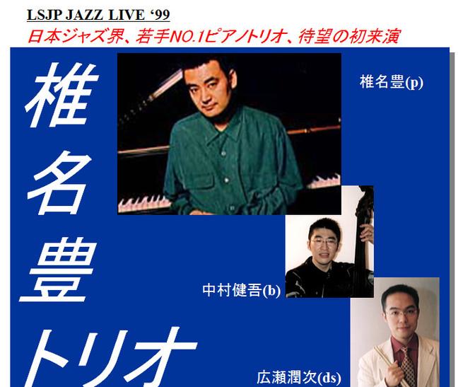990209shiina3.jpg