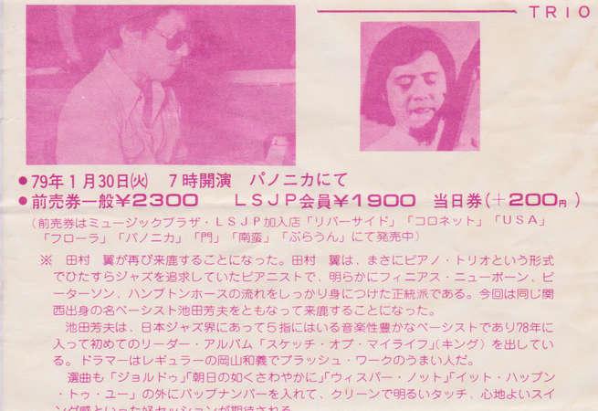 790130tamurayoku3.jpg
