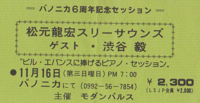 tck801116matsu3shibu.jpg