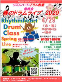 DRUM_CLASS_LIVE2020S.jpg