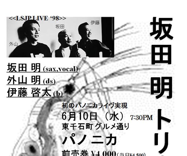 980610sakata3.jpg