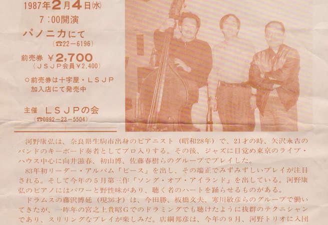 870204kouno3.jpg
