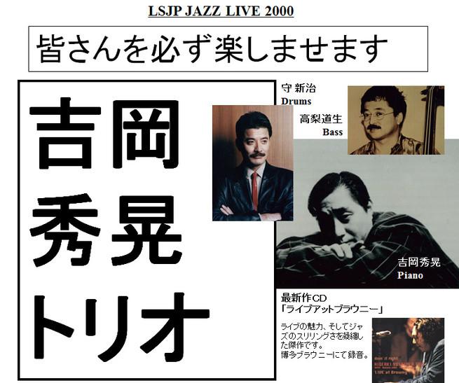 000301yoshioka3.jpg
