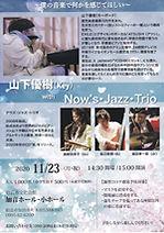 201123YUKI_NJTS.jpg
