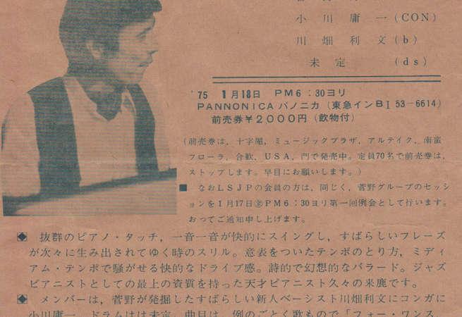750118sugano3.jpg