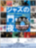 jazzmon2019shimo_s.jpg