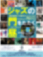 jazz_mon_hiru_2019s.jpg