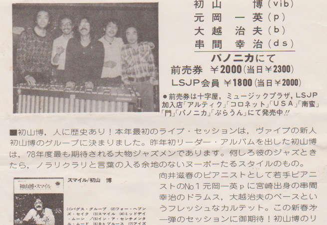 77hatsuyama4.jpg