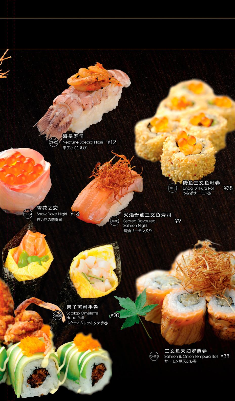 SO_Menu_P3_Special.jpg