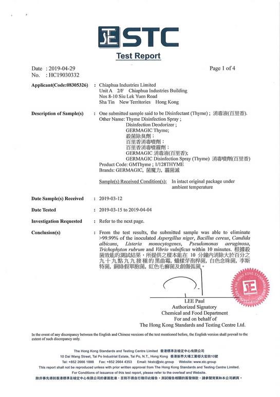 ASTM 殺菌測試.png