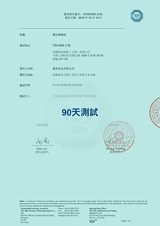 Cert_90天測試_1-01.png
