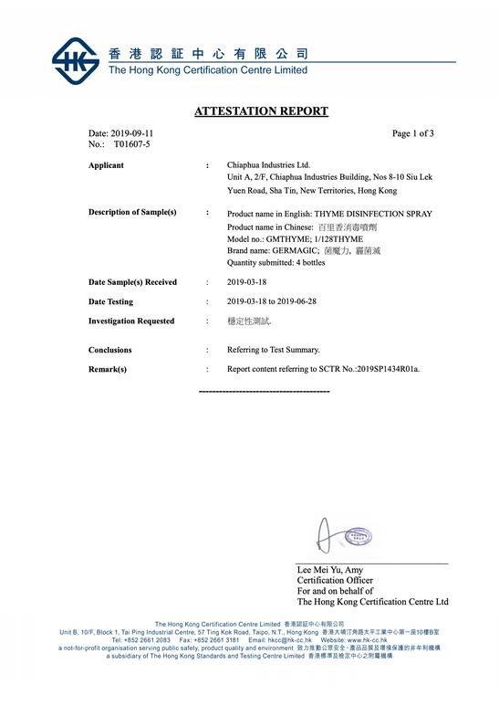 T01607-5 穩定性測試.png