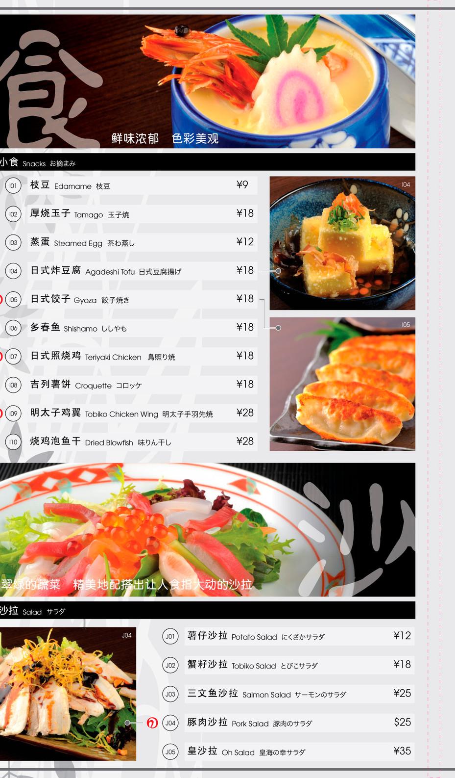 SO_Menu_P12_Other.jpg