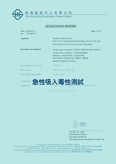 Cert_急性吸入毒性測試_1-01.png