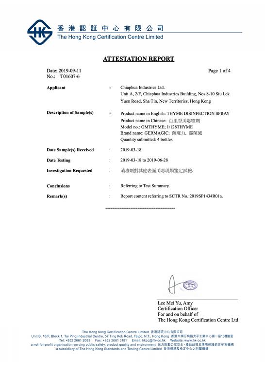 T01607-6 現場消毒測試.png