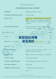 Cert_新型冠狀病毒滅活測試_1-01.png