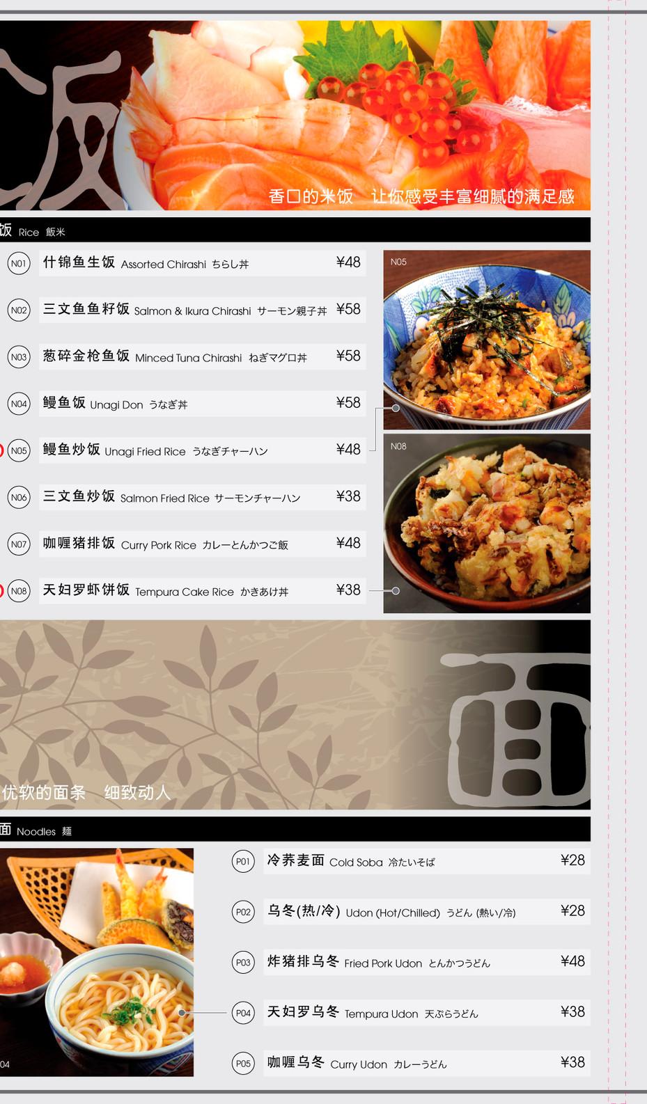 SO_Menu_P14_Rice & Noodles 2.jpg