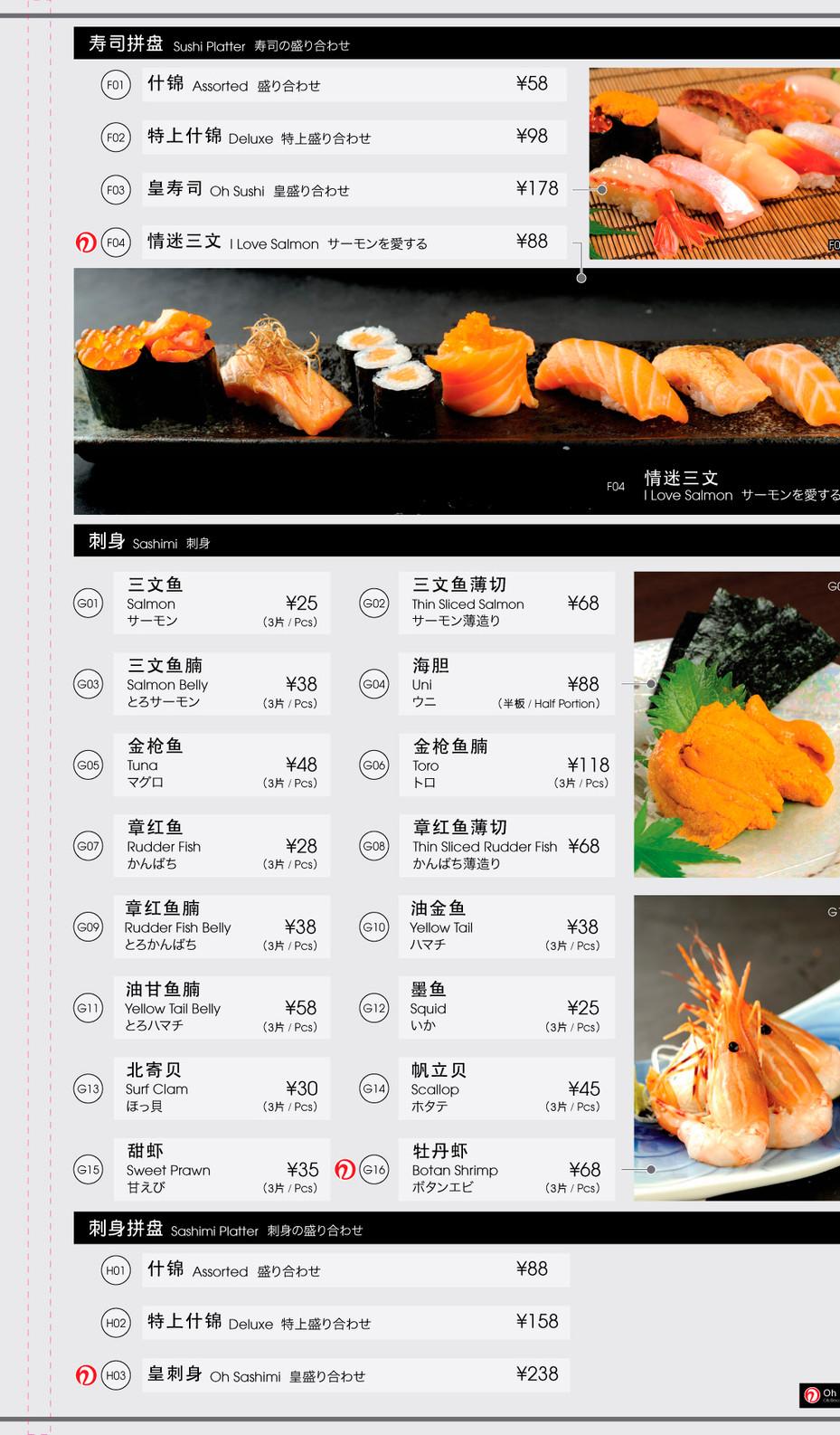 SO_Menu_P11_Platter.jpg