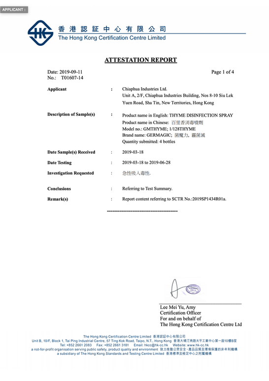 T01607-14 急性吸入毒性測試.png