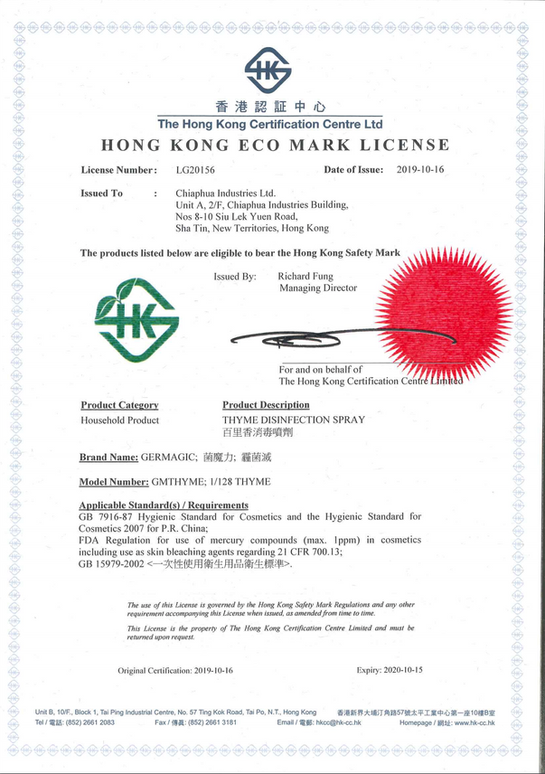 HKSTC Eco Mark Certificate.png